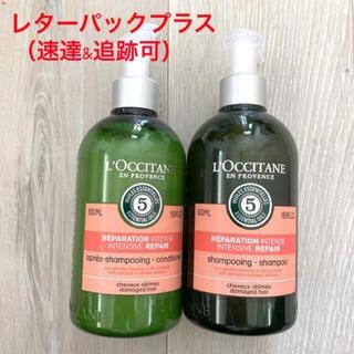 L'OCCITANE - 【新品】 ファイブハーブスリペアリングシャンプー&コンディショナー 500ml