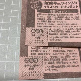 少年サンデー 応募券2枚 山口勝平さんサイン入りイラストカード応募券(その他)