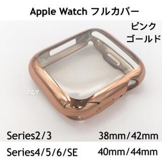 ピンクゴールド☆アップルウォッチカバー ケース 全面保護 ソフト TPU メッキ