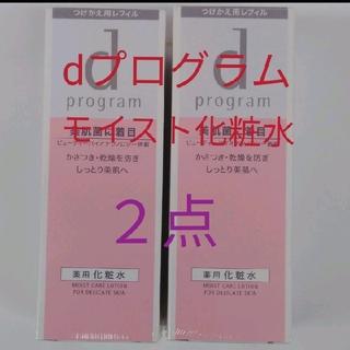 シセイドウ(SHISEIDO (資生堂))の資生堂 dプログラムモイストケア ローションMB 詰め替え 2点セット(化粧水/ローション)