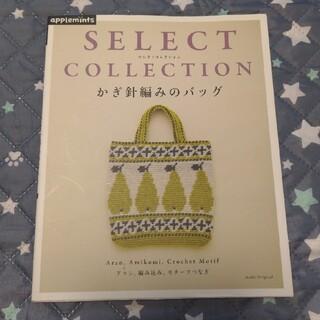 朝日新聞出版 - かぎ針編みのバッグ SELECT COLLECTION