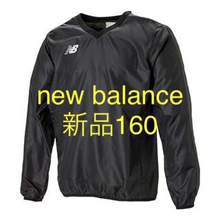 New Balance - 新品160cm  ニューバランス ジュニア長袖シャツ ピステ