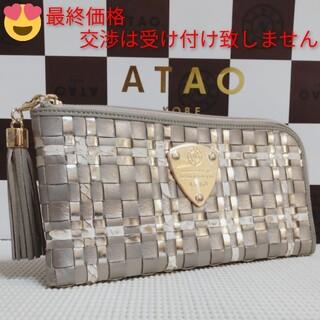 ATAO - 《新品》アタオ パイソンルーク 特別モデル メモリアルシャンパン (本体のみ)