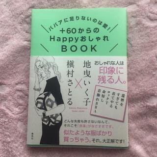 シュウエイシャ(集英社)の+60からのHappyおしゃれBOOK(ファッション/美容)