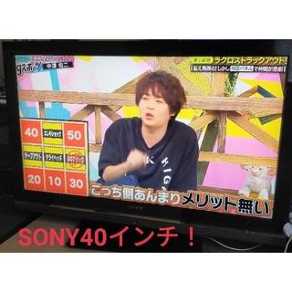 SONY - SONY40型液晶テレビ(直接お取引限定)