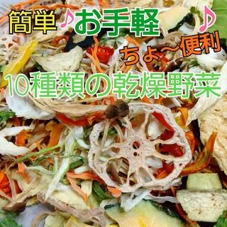 新鮮野菜 10種類の乾燥野菜おまかせMIX 75g×2袋 簡単お手軽超便利