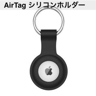 シリコンA黒 AirTag ケース エアータグ ホルダー カラビナ付