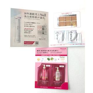 PRIOR - プリオール 高保湿化粧水、乳液 HAKUメラノフォーカスZサンプル