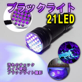 ブラックライト 21LED UV 紫外線 レジン ネイル 釣り 掃除 懐中電灯