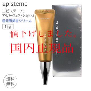 ロート製薬 - エピステーム アイパーフェクトショットa(18g)
