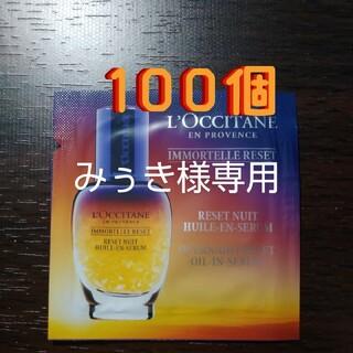 L'OCCITANE - L'OCCITANE IM オーバーナイトRセラム(美容液) 100個