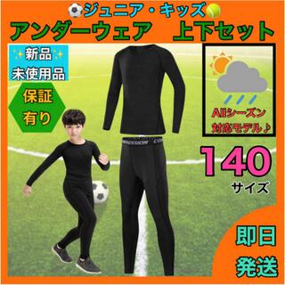 キッズ コンプレッション スポーツ メンズ 140 セットアップ 長袖 サッカー(ウォーキング)