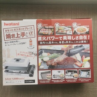 Iwatani - Iwatani カセットガスホットプレート焼き上手さんα