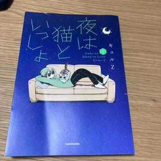 角川書店 - 夜は猫といっしょ 1
