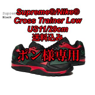 シュプリーム(Supreme)のSupreme®/Nike® Cross Trainer Low 29cm(スニーカー)