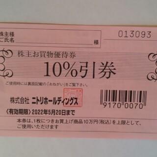 ニトリ - ニトリ株主優待券10%