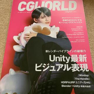 CG WORLD (シージー ワールド) 2020年 08月号(専門誌)