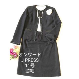 【11号】オンワード樫山J PRESSジェイプレス セットアップスーツ濃紺