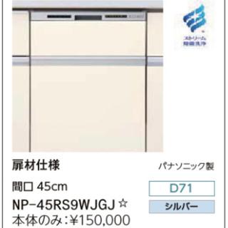 Panasonic - NP-45RS9WJGJ Panasonic食器洗い乾燥機 シルバー色 未使用品