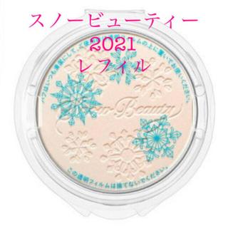 SHISEIDO (資生堂) - 【新品】スノービューティー フェイスパウダー クレドポー ボーテ 下地サンプル付