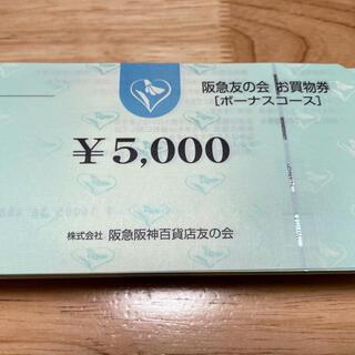 阪急百貨店 - 阪急 友の会 5万円分 50000円 お買物券 ボーナスコース 優待