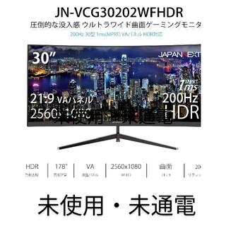 JN-VCG30202WFHDR ウルトラワイドゲーミングモニター