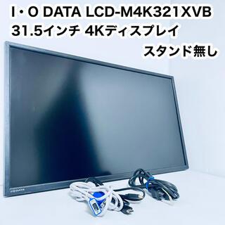 IODATA - I・O DATA LCD-M4K321XVB 31.5インチ 4Kディスプレイ