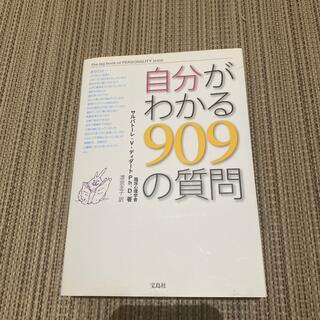 タカラジマシャ(宝島社)の自分がわかる909の質問(人文/社会)