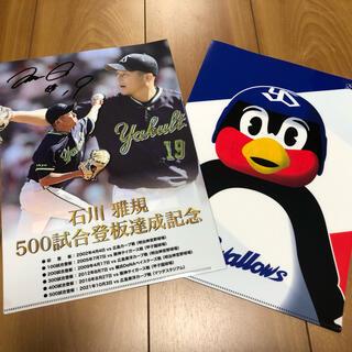 10/15限定配布 ヤクルトスワローズ 石川&つば九郎ファイル