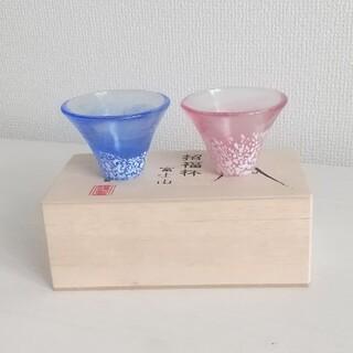 東洋佐々木ガラス - 富士山型 招福杯 おちょこ