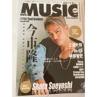 サンダイメジェイソウルブラザーズ(三代目 J Soul Brothers)の今MUSiQ? SPECIAL OUT of MUSIC ミュージッキュースペシ(音楽/芸能)