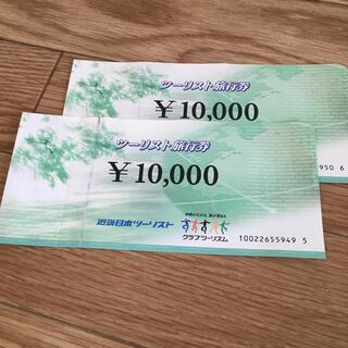 近畿日本ツーリスト旅行券2枚 有効期限はありません。