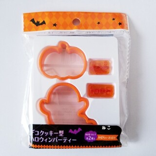【新品】 ハロウィン クッキー型 ☆ かぼちゃ オバケちゃん お顔のスタンプつき