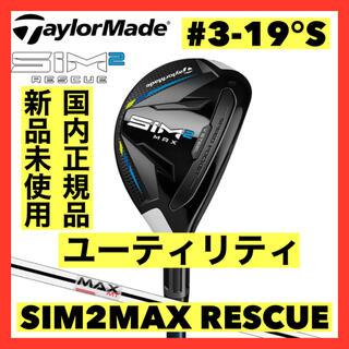 TaylorMade - 【新品未使用】テーラーメイド SIM2MAX レスキュー #3-19°S
