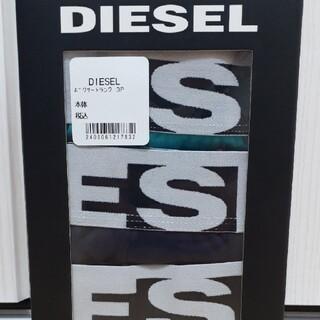 ディーゼル(DIESEL)の【新品未使用】ディーゼル/DIESELの3枚組ボクサーパンツMサイズ②(ボクサーパンツ)