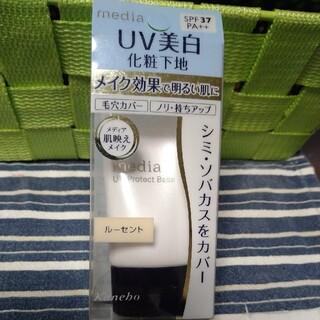 カネボウ(Kanebo)のKanebo media UV美白化粧下地(化粧下地)