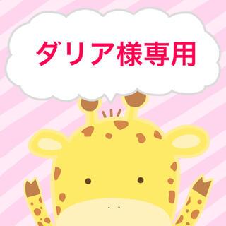 Champion - ダリア様専用  10/16
