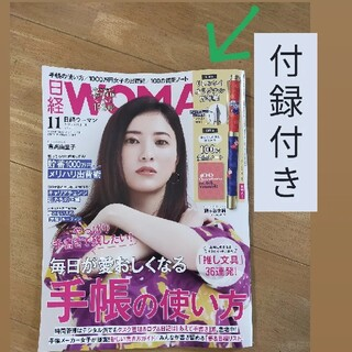 日経BP - 【付録付き】日経 WOMAN 2021年 11月号