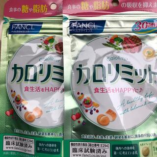 FANCL - カロリミット30回分 2袋