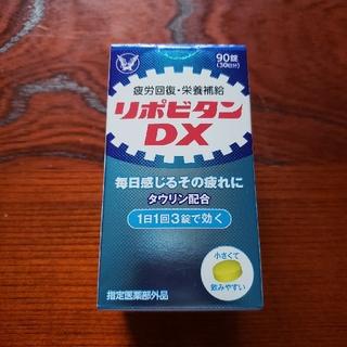 タイショウセイヤク(大正製薬)のリポビタンDX90錠(30日分)(その他)