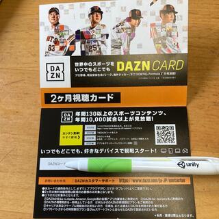 DAZN Card 新規・2ヶ月視聴カード
