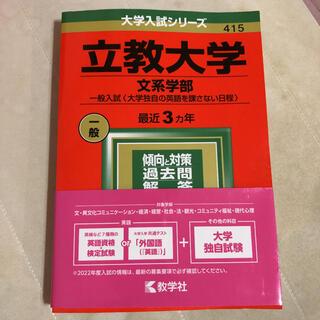 [赤本] 立教大学(文系学部-一般入試〈大学独自の英語を課さない日程〉)2022
