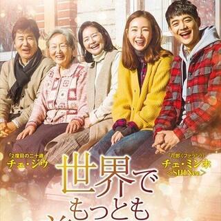 SHINee - 韓国ドラマ 全話 DVD 2枚 世界でもっとも美しい別れ ミンホ チェ・ジウ