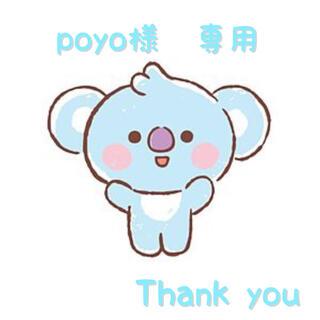 poyo様 専用(アイドル)