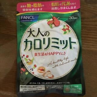 FANCL - ファンケル FANCL 大人のカロリミット 30回分 30日