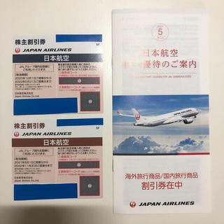 JAL(日本航空) - JAL 日本航空 株主優待券 (株主割引券)2枚セット
