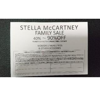 Stella McCartney - ステラマッカートニー ファミリーセール 招待状 入場券
