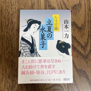 立夏の水菓子 たすけ鍼(文学/小説)