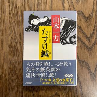 たすけ鍼(文学/小説)