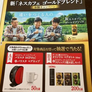 ネスレ(Nestle)の新懸賞  スーパータイアップ!ネスカフェゴールドブレンド50またはマグボトルなど(その他)